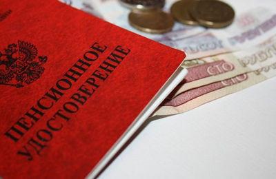 Доплата к пенсии в Москве неработающим пенсионерам в 2019 году