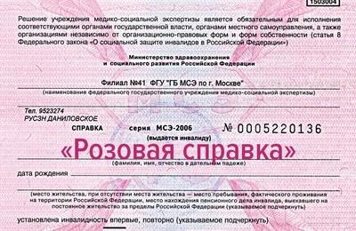 Какие документы подписываешь при получении инвалидности